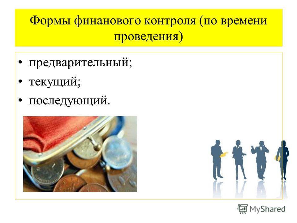Формы И Методы Финансового Контроля
