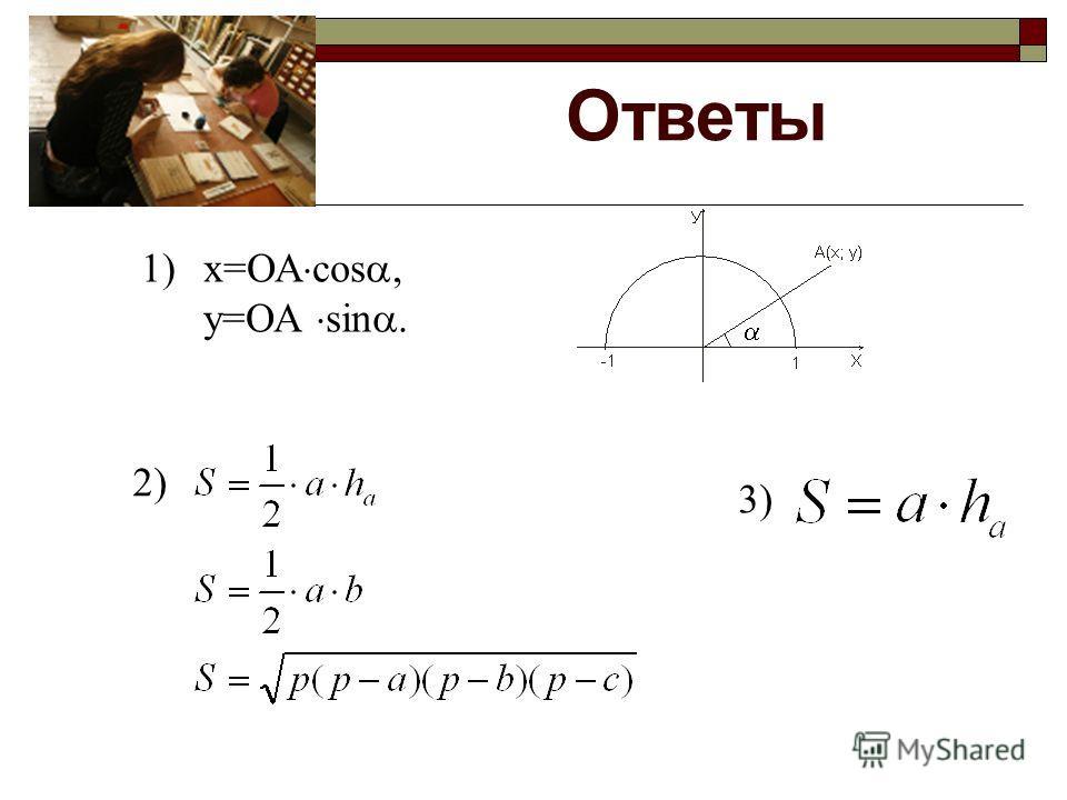 Ответы 1)х=ОА cos, у=ОА sin. 2) 3)