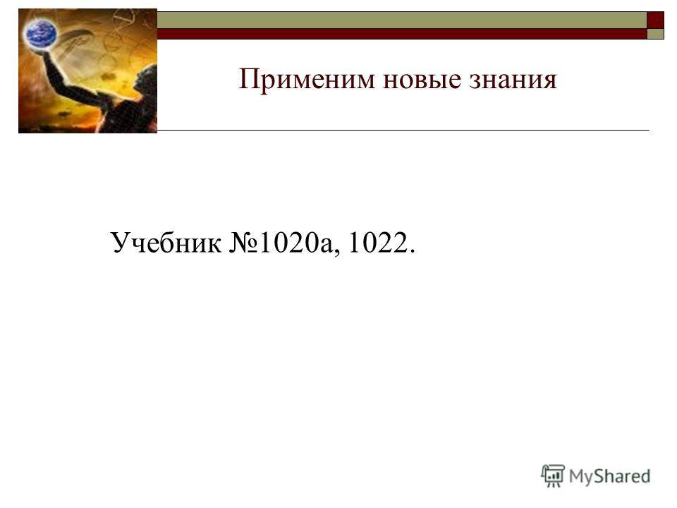 Применим новые знания Учебник 1020а, 1022.