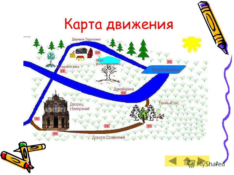 2 Карта движения