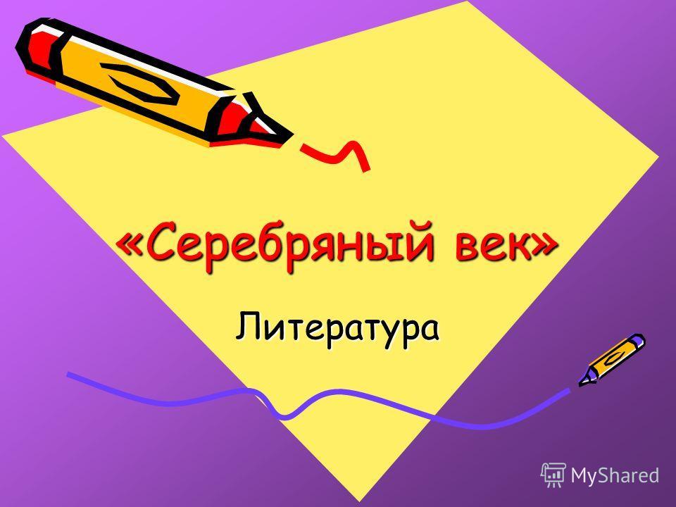 «Серебряный век» Литература