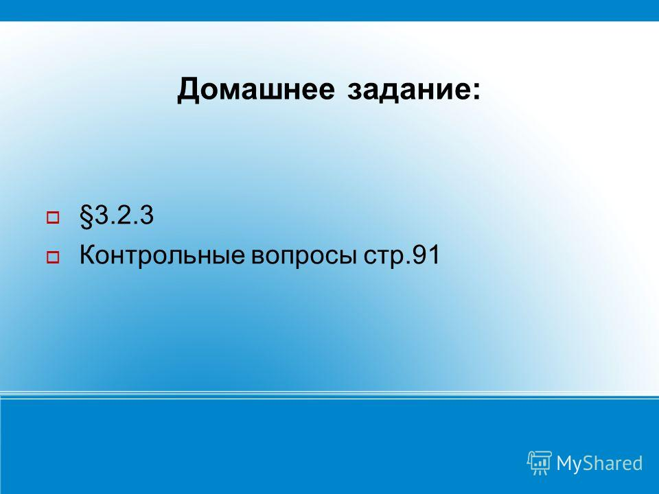 Домашнее задание: §3.2.3 Контрольные вопросы стр.91