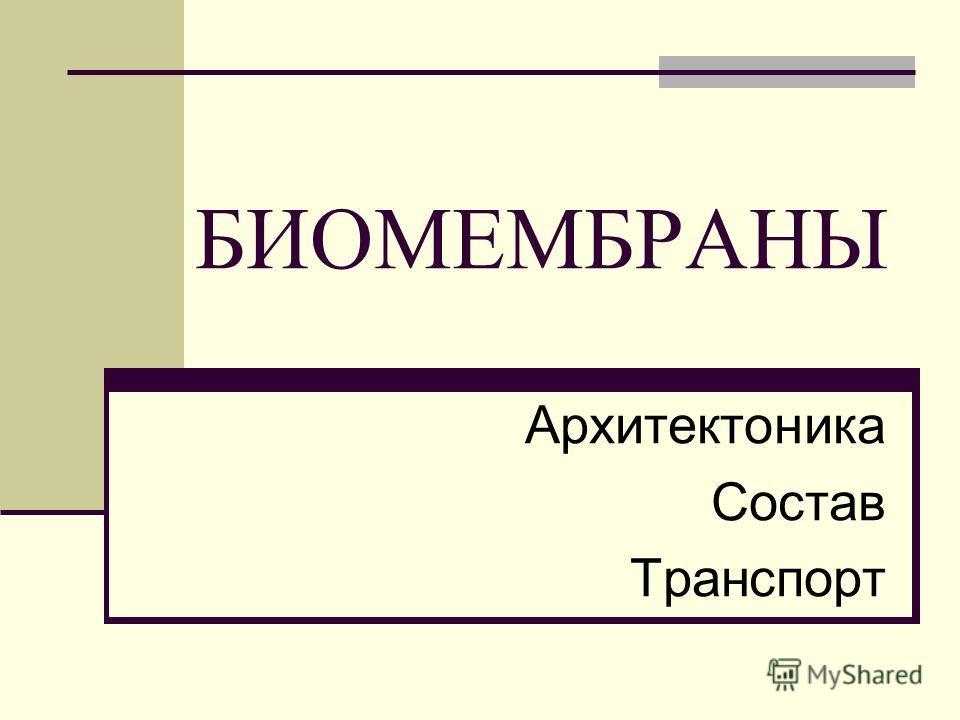 БИОМЕМБРАНЫ Архитектоника Состав Транспорт