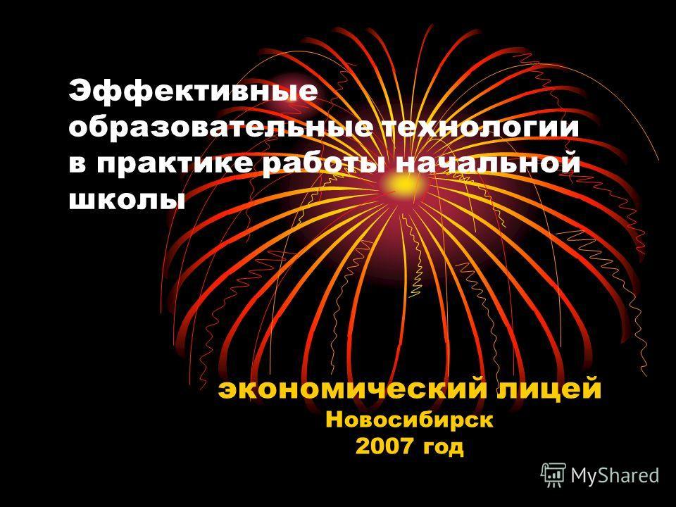 Эффективные образовательные технологии в практике работы начальной школы экономический лицей Новосибирск 2007 год
