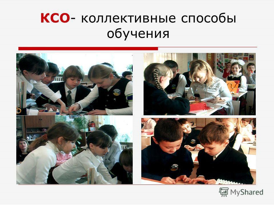 КСО- коллективные способы обучения