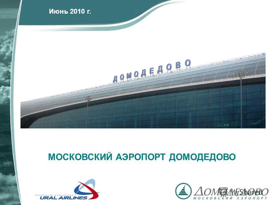 Июнь 2010 г. МОСКОВСКИЙ АЭРОПОРТ ДОМОДЕДОВО