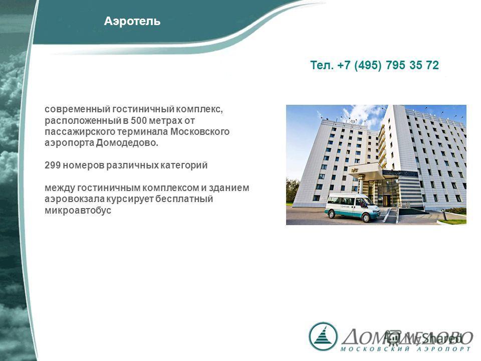 современный гостиничный комплекс, расположенный в 500 метрах от пассажирского терминала Московского аэропорта Домодедово. 299 номеров различных категорий между гостиничным комплексом и зданием аэровокзала курсирует бесплатный микроавтобус Аэротель Те
