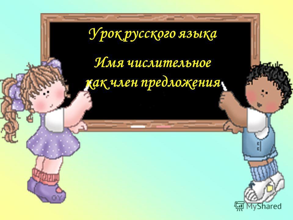 Урок русского языка Имя числительное как член предложения