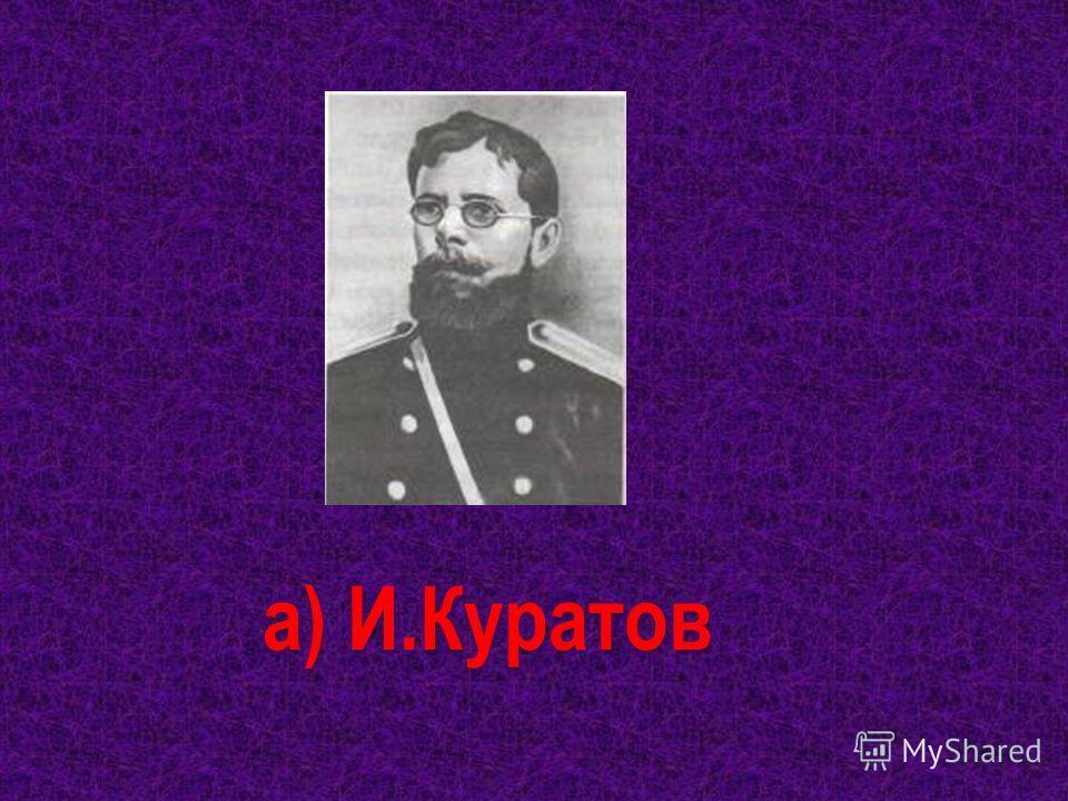 а) И.Куратов