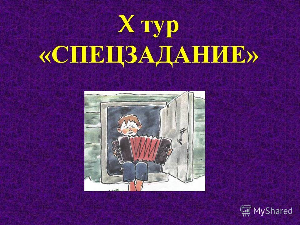 X тур « СПЕЦЗАДАНИЕ »