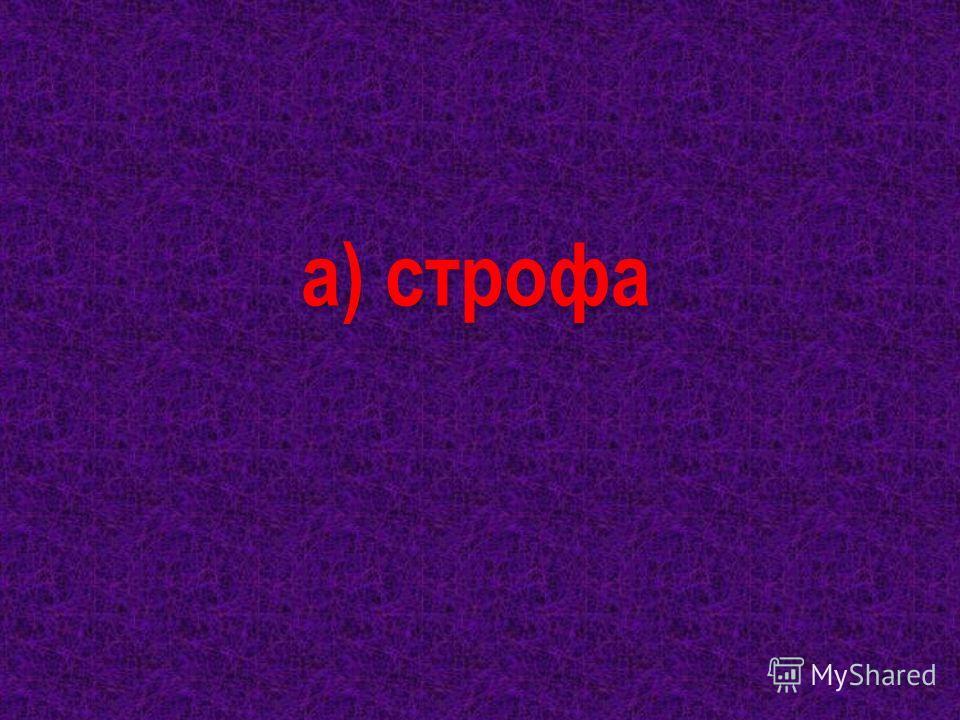 а) строфа