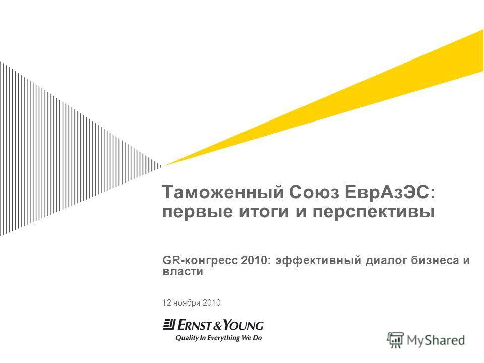 Таможенный Союз ЕврАзЭС: первые итоги и перспективы GR-конгресс 2010: эффективный диалог бизнеса и власти 12 ноября 2010
