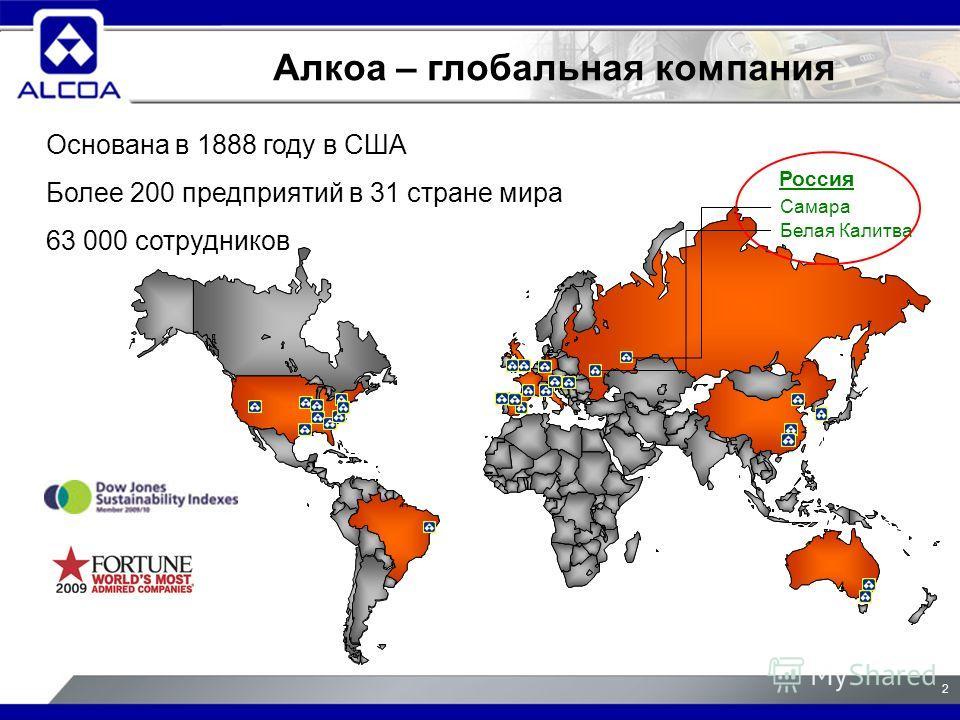2 Россия Белая Калитва Самара Алкоа – глобальная компания Основана в 1888 году в США Более 200 предприятий в 31 стране мира 63 000 сотрудников