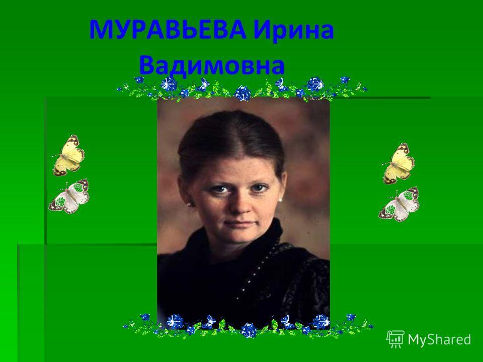 МУРАВЬЕВА Ирина Вадимовна