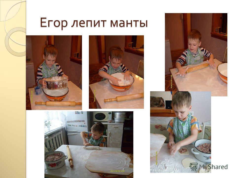 Егор лепит манты
