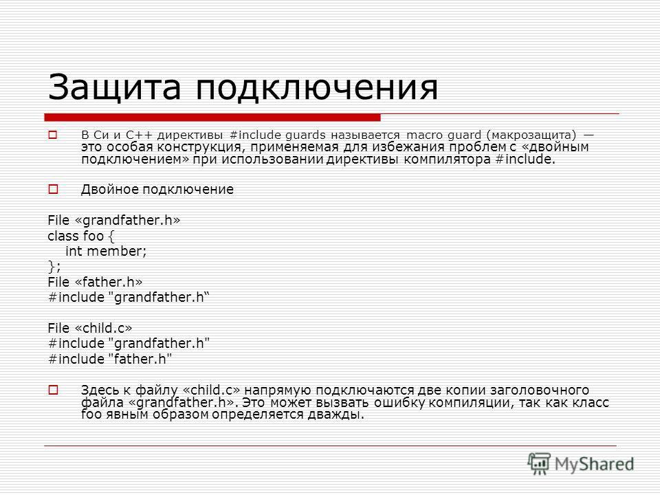 Защита подключения В Си и C++ директивы #include guards называется macro guard (макрозащита) это особая конструкция, применяемая для избежания проблем с «двойным подключением» при использовании директивы компилятора #include. Двойное подключение File