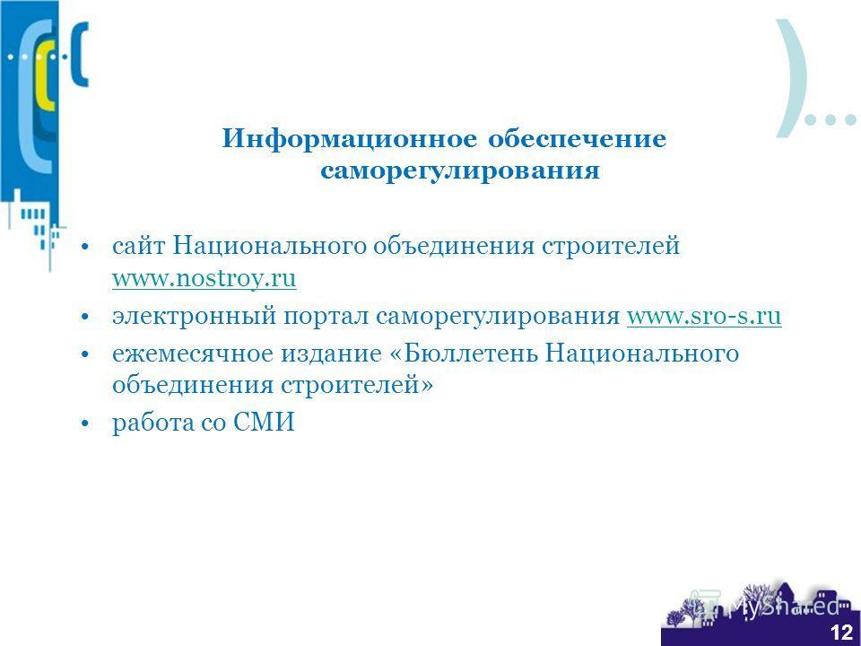 ) 12 Информационное обеспечение саморегулирования сайт Национального объединения строителей www.nostroy.ru www.nostroy.ru электронный портал саморегулирования www.sro-s.ruwww.sro-s.ru ежемесячное издание «Бюллетень Национального объединения строителе