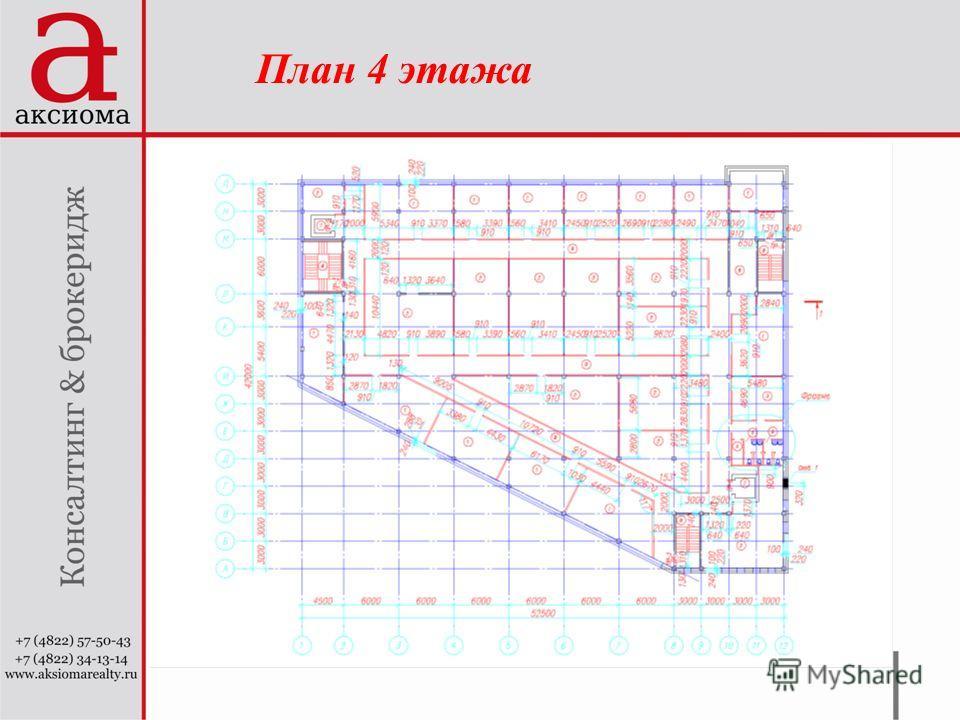 План 4 этажа