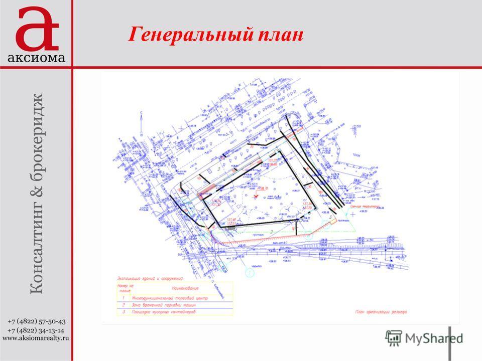 Генеральный план