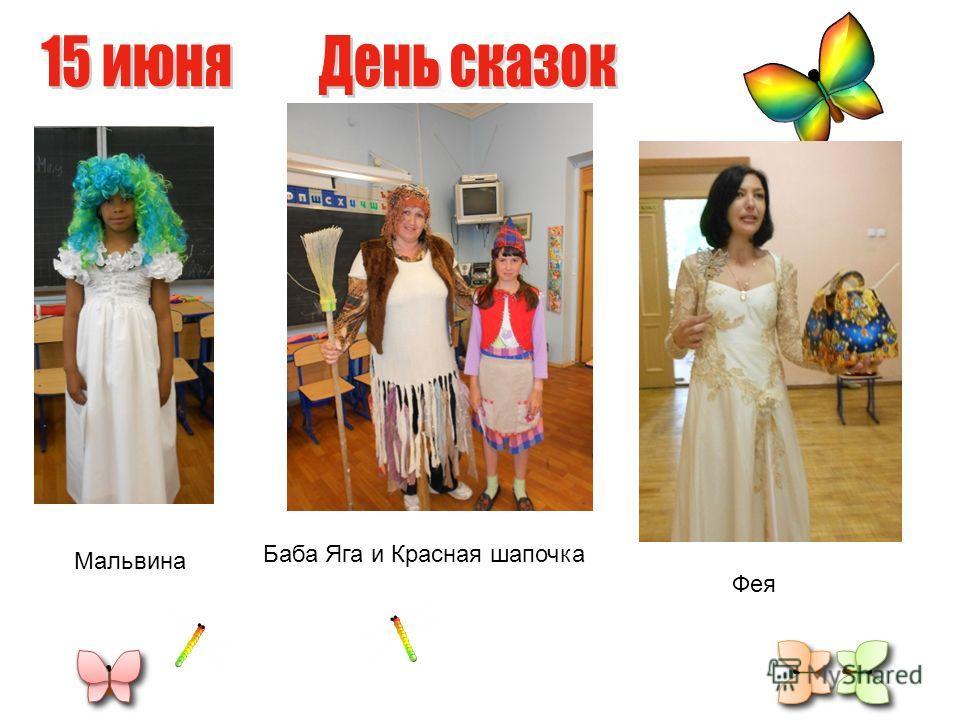Мальвина Баба Яга и Красная шапочка Фея