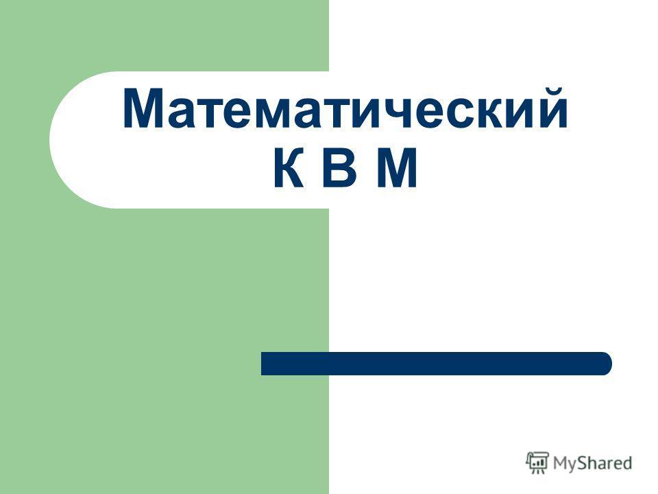 Математический К В М