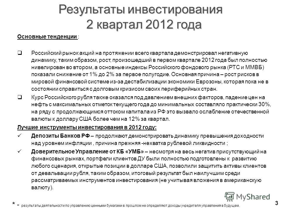 Результаты инвестирования 2 квартал 2012 года 3 Основные тенденции : Российский рынок акций на протяжении всего квартала демонстрировал негативную динамику, таким образом, рост, произошедший в первом квартале 2012 года был полностью нивелирован во вт