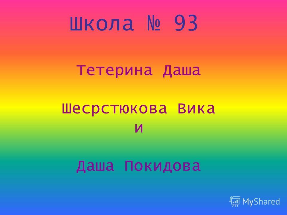 Школа 93 Тетерина Даша Шесрстюкова Вика и Даша Покидова