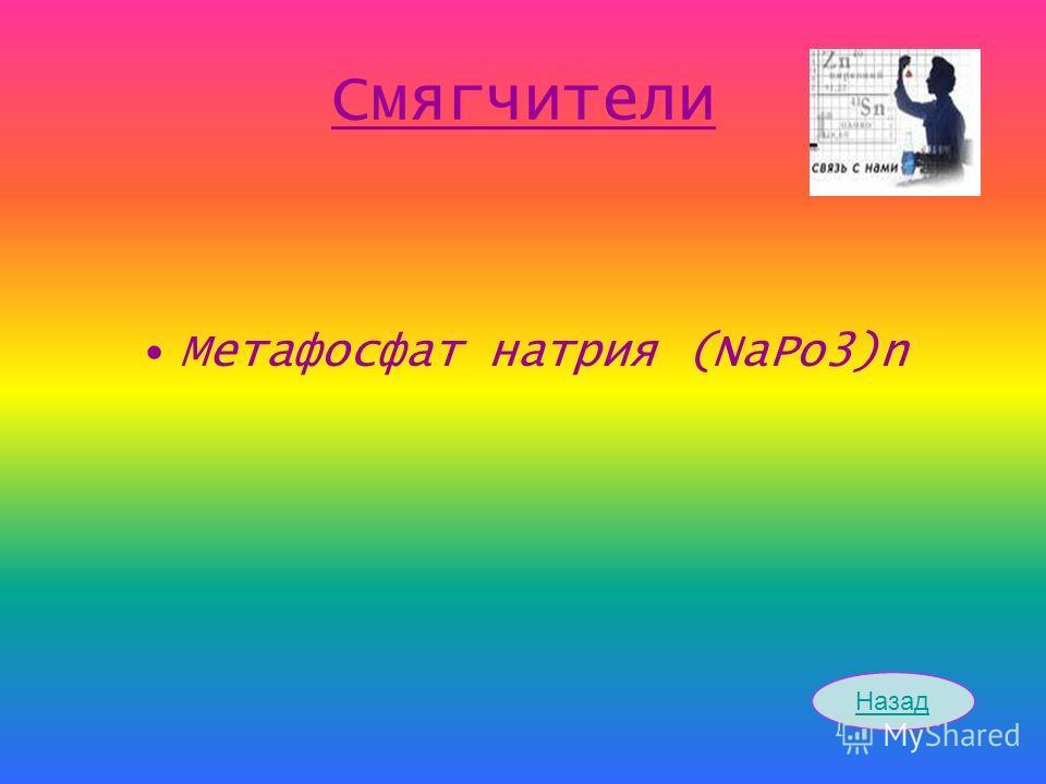 Смягчители Метафосфат натрия (NaPo3)n Назад