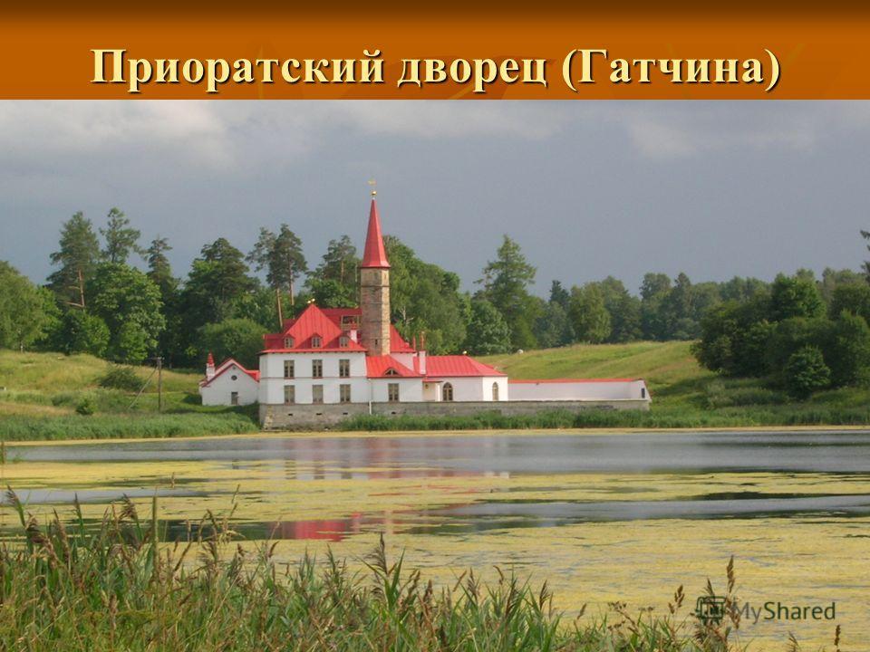 Приоратский дворец (Гатчина)