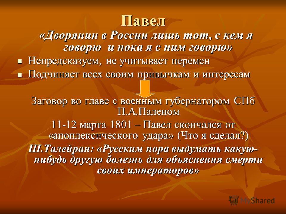 Павел «Дворянин в России лишь тот, с кем я говорю и пока я с ним говорю» «Дворянин в России лишь тот, с кем я говорю и пока я с ним говорю» Непредсказуем, не учитывает перемен Непредсказуем, не учитывает перемен Подчиняет всех своим привычкам и интер