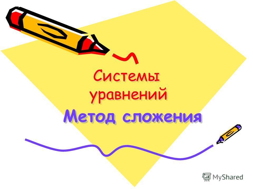 Системы уравнений Системы уравнений Метод сложения