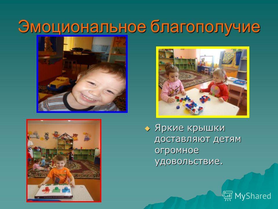 Эмоциональное благополучие Яркие крышки доставляют детям огромное удовольствие. Яркие крышки доставляют детям огромное удовольствие.