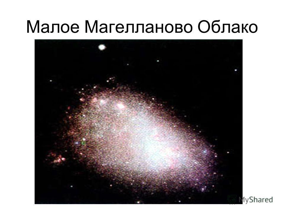 Малое Магелланово Облако