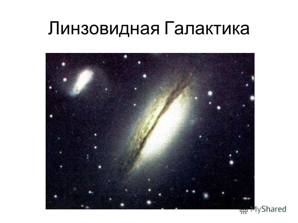Линзовидная Галактика