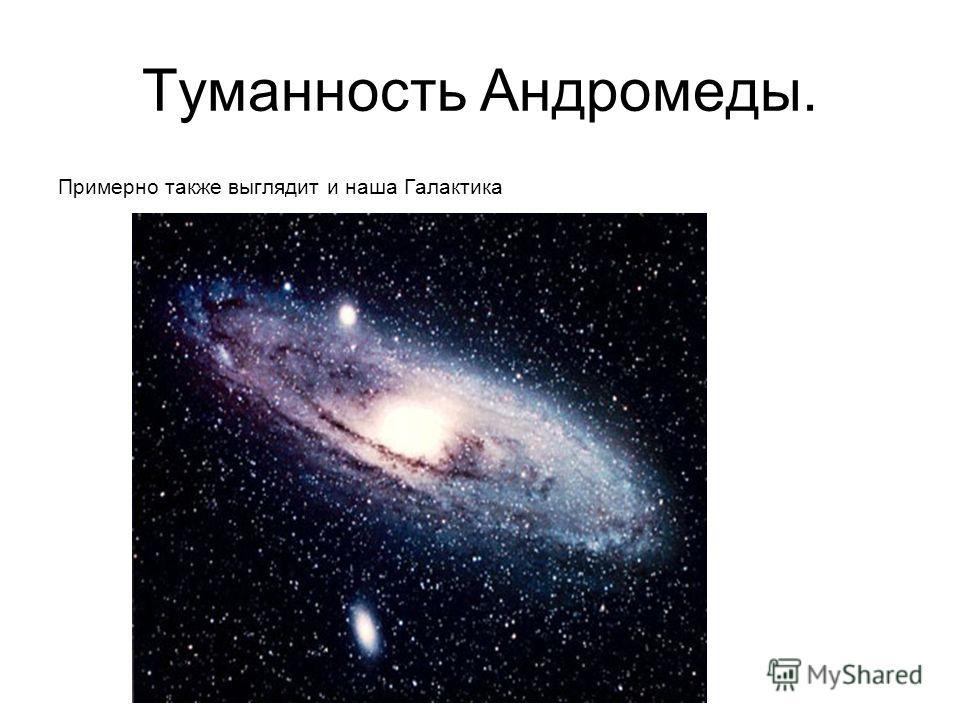 Туманность Андромеды. Примерно также выглядит и наша Галактика
