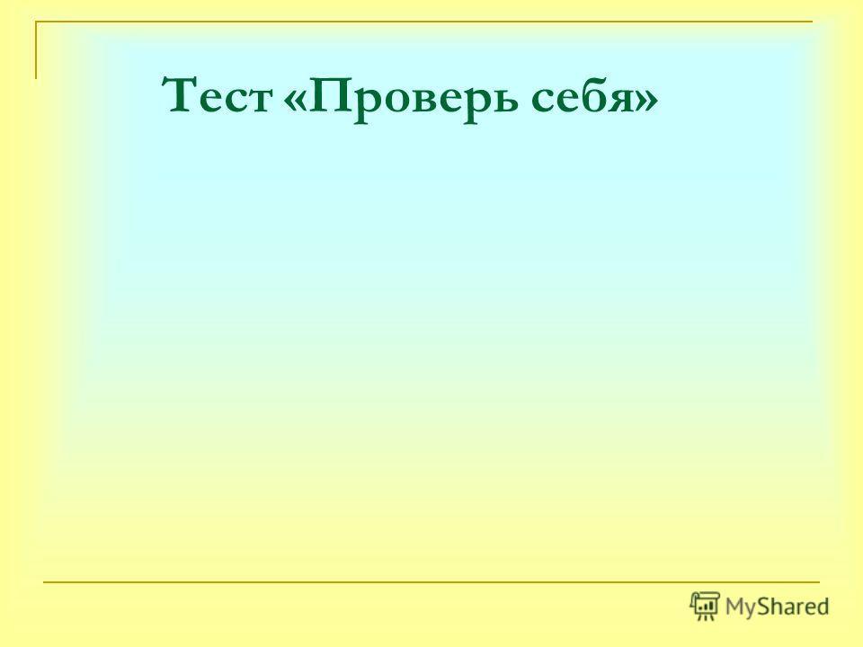 Тест «Проверь себя»