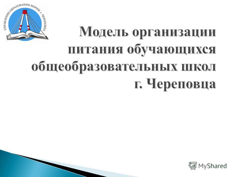 Модель организации питания обучающихся общеобразовательных школ г. Череповца