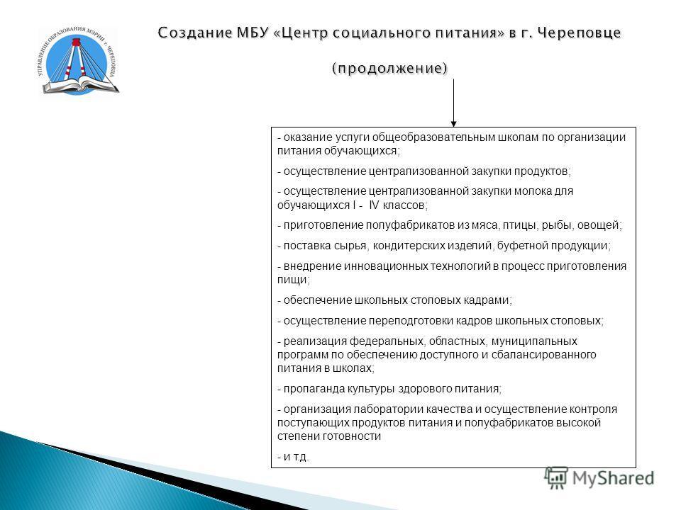 Создание МБУ «Центр социального питания» в г. Череповце (продолжение) - оказание услуги общеобразовательным школам по организации питания обучающихся; - осуществление централизованной закупки продуктов; - осуществление централизованной закупки молока