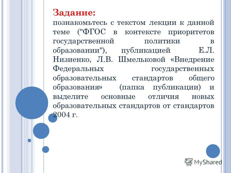 Задание: познакомьтесь с текстом лекции к данной теме (