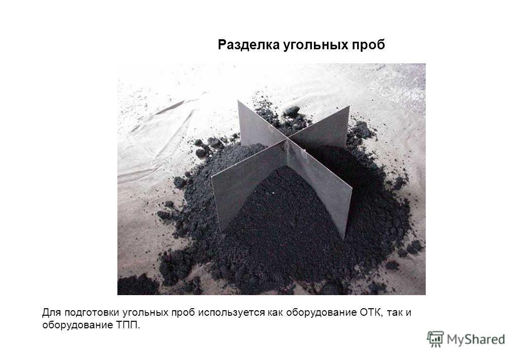 Разделка угольных проб Для подготовки угольных проб используется как оборудование ОТК, так и оборудование ТПП.