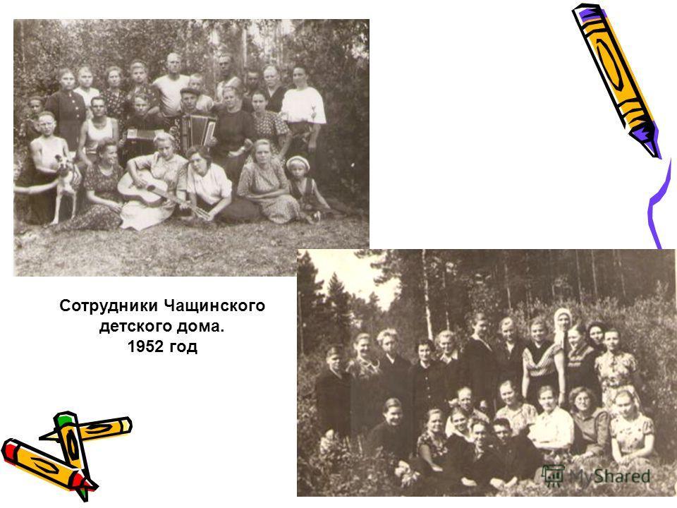 Сотрудники Чащинского детского дома. 1952 год