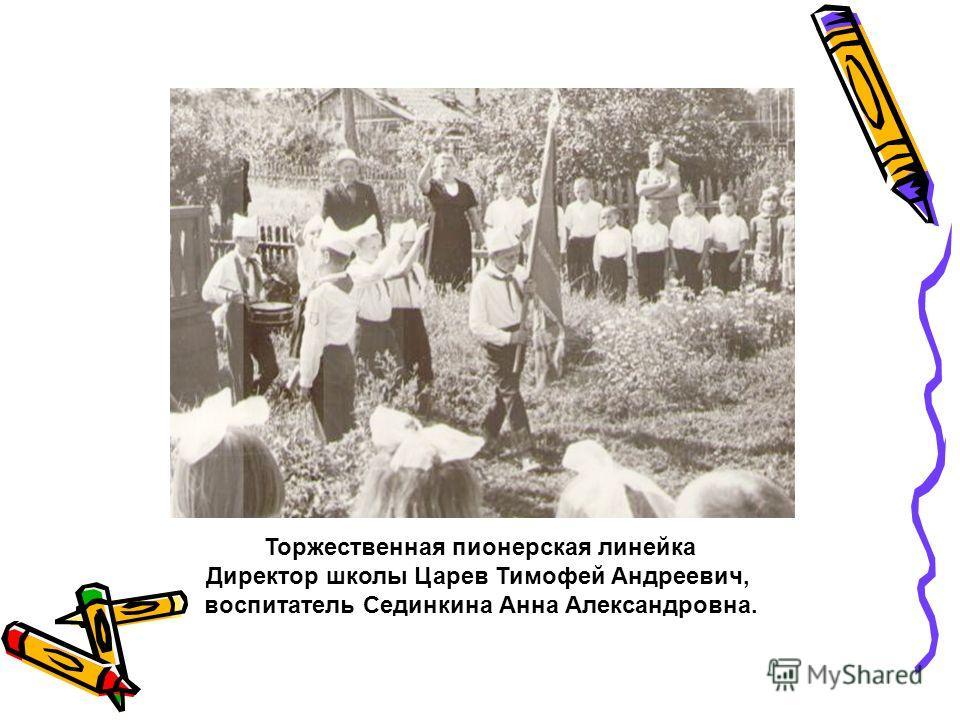 Торжественная пионерская линейка Директор школы Царев Тимофей Андреевич, воспитатель Сединкина Анна Александровна.