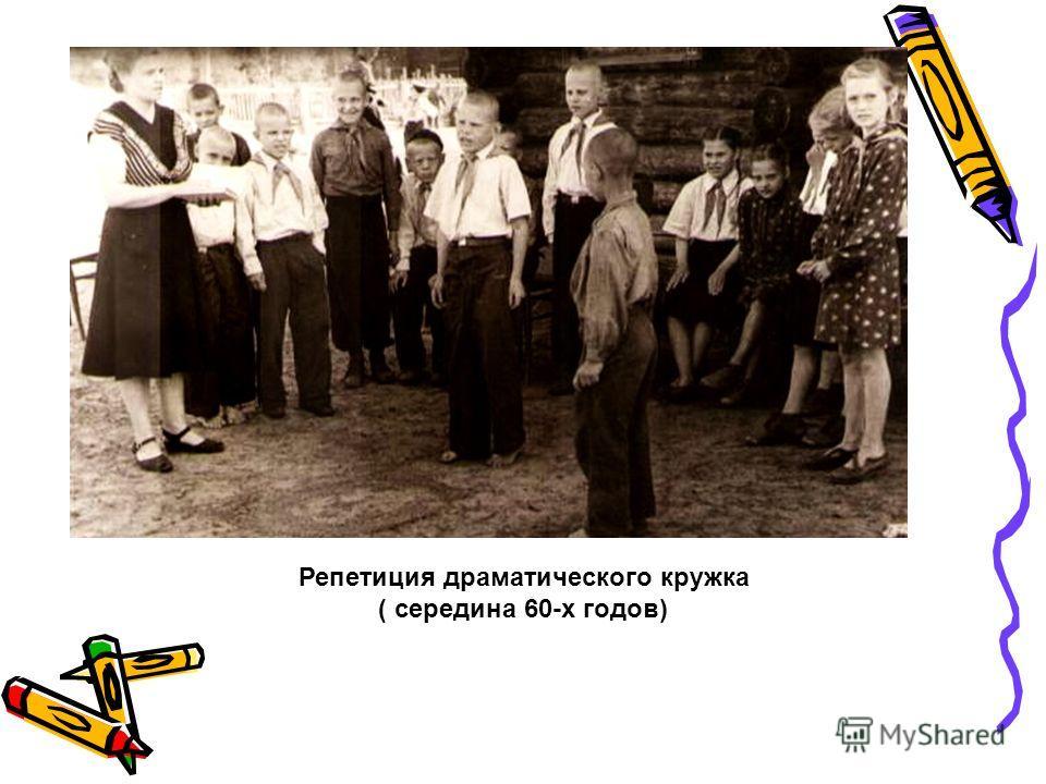Репетиция драматического кружка ( середина 60-х годов)