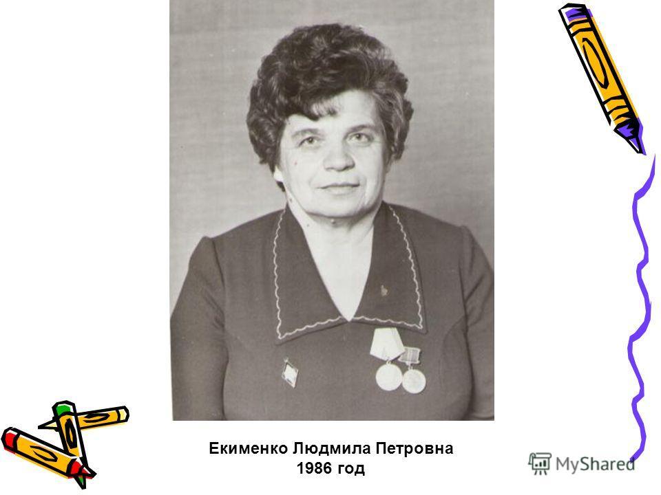 Екименко Людмила Петровна 1986 год