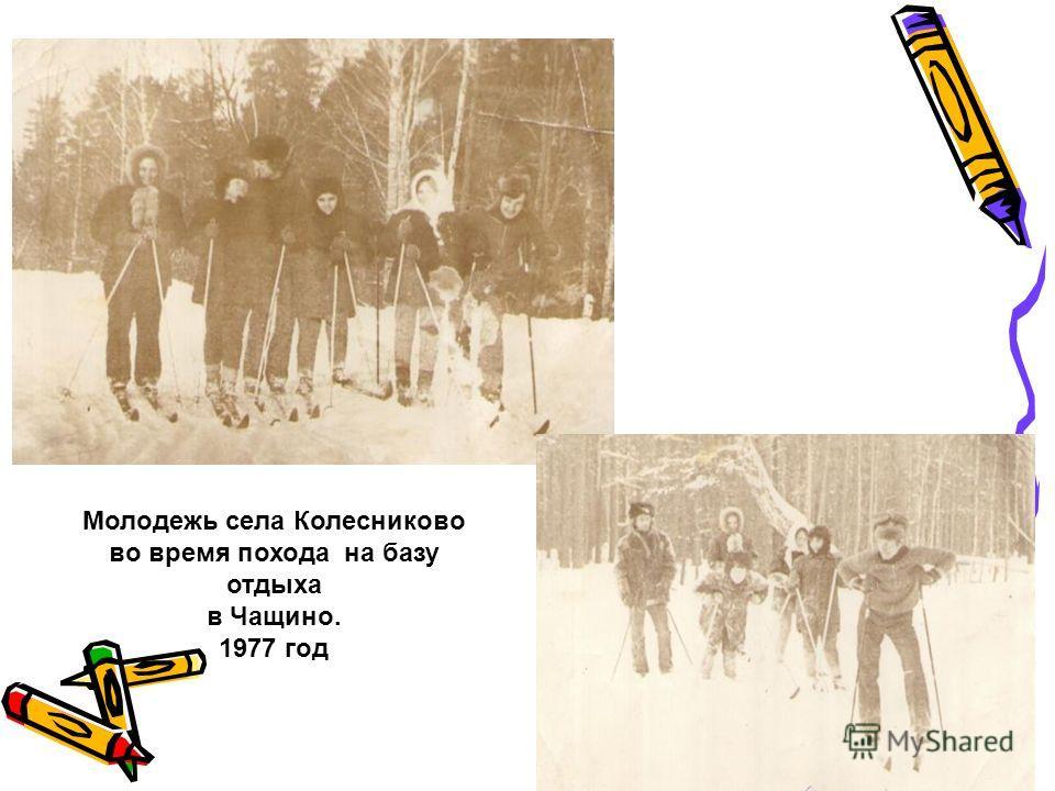 Молодежь села Колесниково во время похода на базу отдыха в Чащино. 1977 год