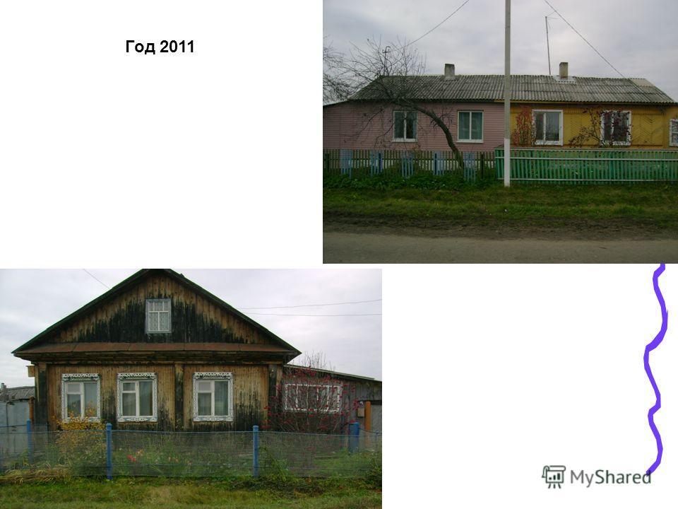Год 2011