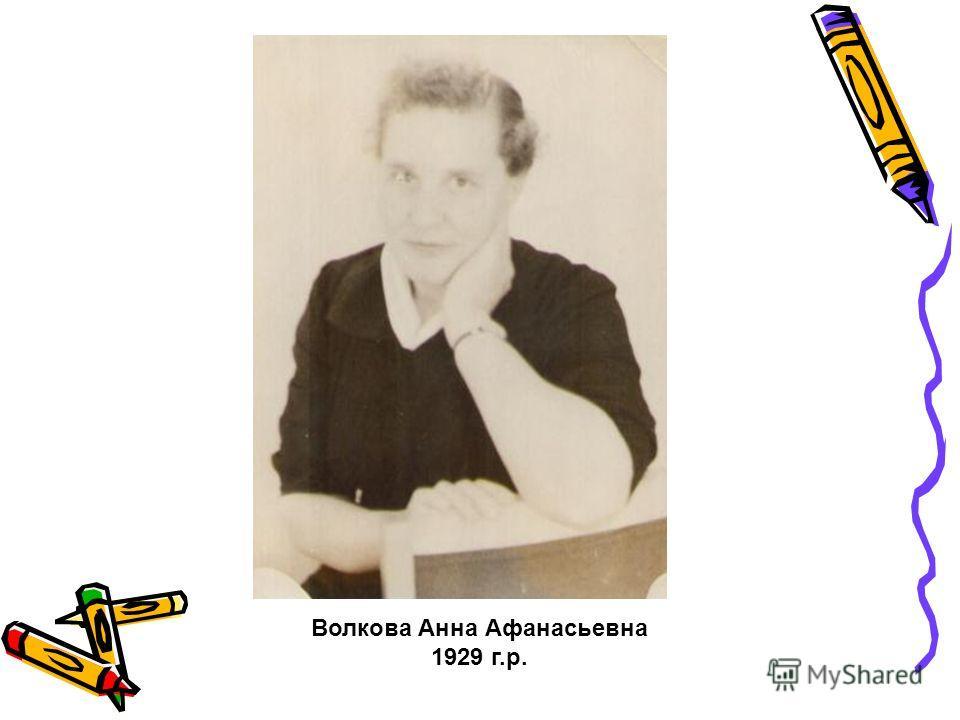 Волкова Анна Афанасьевна 1929 г.р.