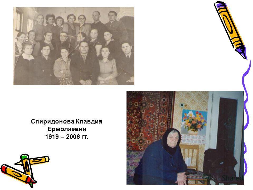 Спиридонова Клавдия Ермолаевна 1919 – 2006 гг.