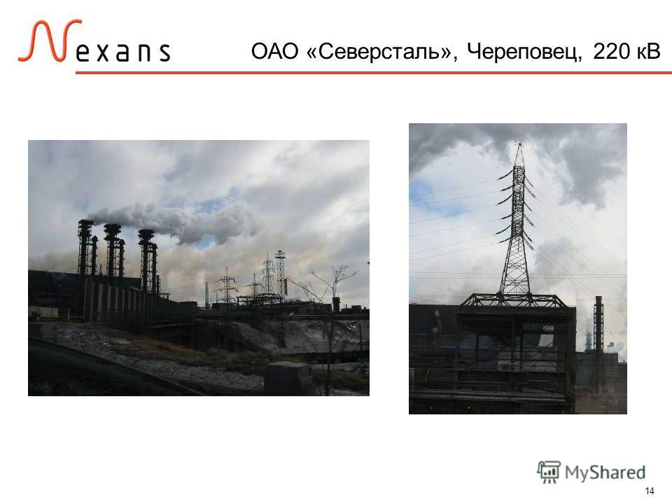 14 ОАО «Северсталь», Череповец, 220 кВ