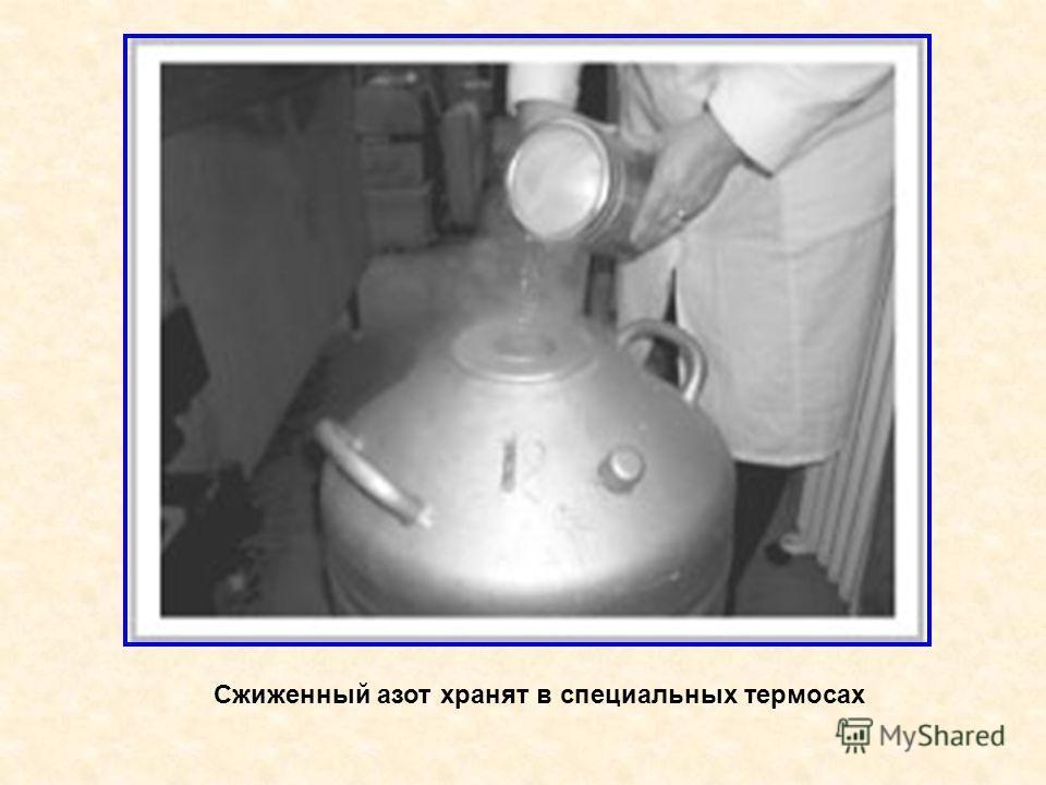 Сжиженный азот хранят в специальных термосах
